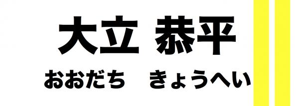 しらべぇ1122大関4