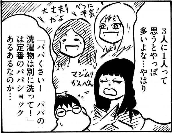 しらべぇ_カラスヤサトシ_漫画
