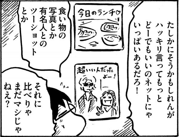しらべぇ_エレガンスパパ_カラスヤサトシ_漫画