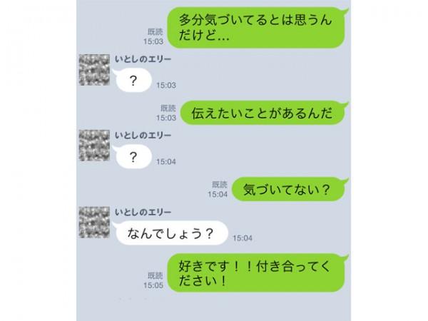line_de_kokuhaku_sirabee
