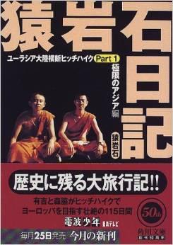 しらべぇ1220アジア猿岩石日記