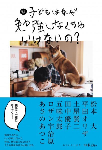 しらべぇ0107子供1