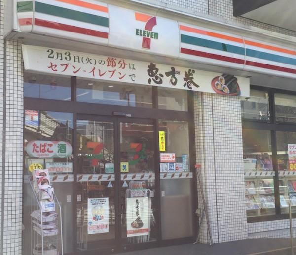 しらべぇ0202恵方巻き2