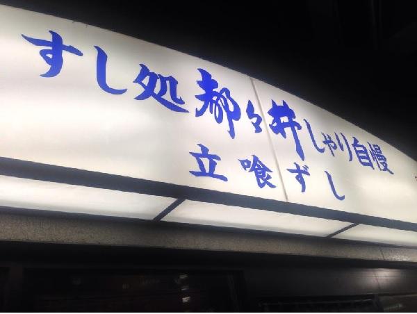 都々井ずし>