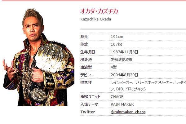 ※画像は新日本プロレス公式サイトのスクリーンショット