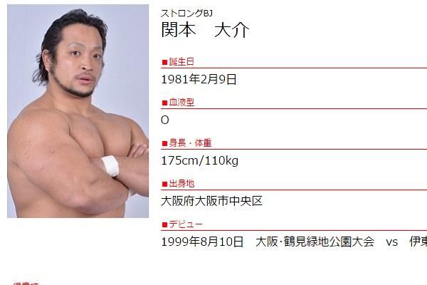 ※画像は大日本プロレス公式サイトのスクリーンショット