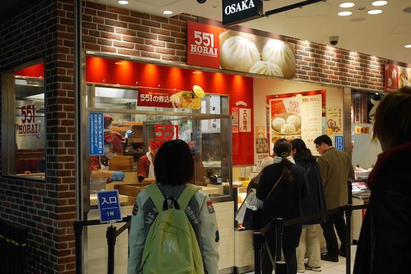 551蓬莱新大阪店