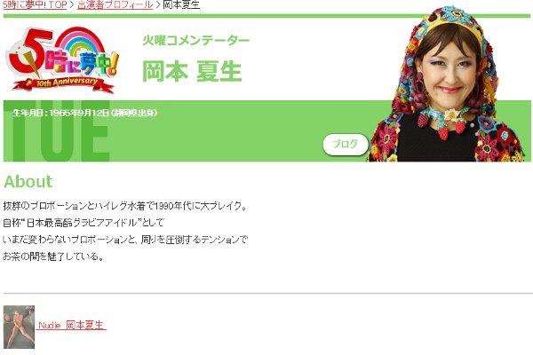 sirabee160329okamoto