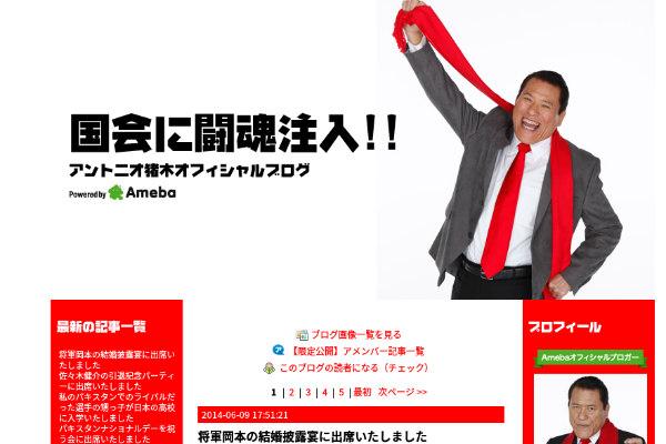 アントニオ猪木氏が党代表に 今こそ振り返る「スポーツ平和党 ...