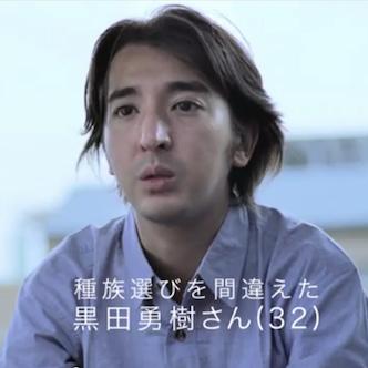 黒田 勇樹 (俳優/ハイパーメディアフリーター)