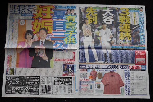 日刊スポーツ1