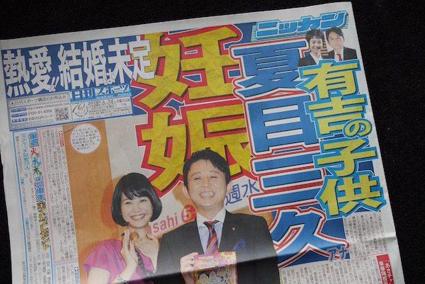 日刊スポーツ2