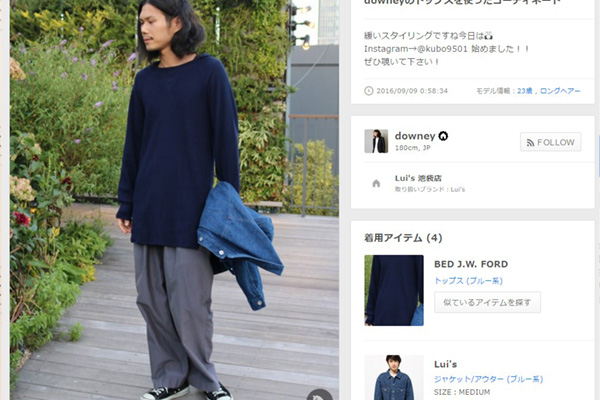 ※画像はwear.jpのスクリーンショット