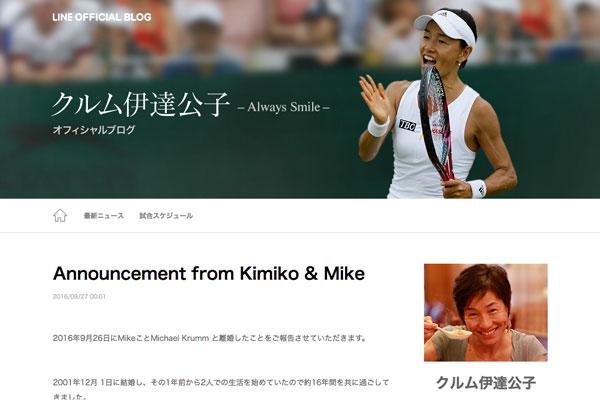 画像はクルム伊達公子オフィシャルブログのスクリーンショット