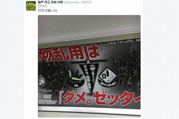 FireShot Capture 095 - メディアツイート_ 益戸 育江 高樹 沙耶(@ikuemiroku)さん _ - https___twitter.com_ikuemiroku_media