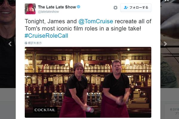 画像はTwitter The Late Late Showのスクリーンショット