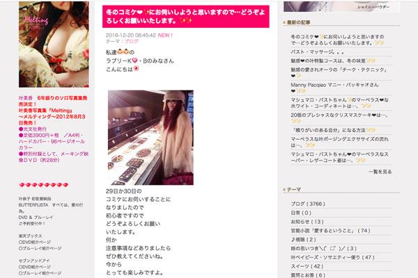 (画像は叶姉妹オフィシャルブログのスクリーンショット)