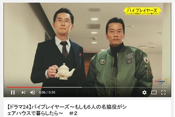 (画像はYouTubeテレビ東京公式チャンネルのスクリーンショット(C)「バイプレイヤーズ」製作委員会)