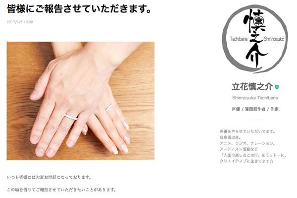 (画像は立花慎之介オフィシャルブログのスクリーンショット)
