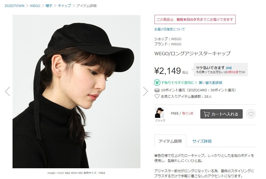 (画像はzozo.jpのスクリーンショット)