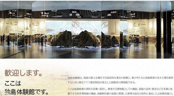 FireShot Capture 116 - 独島体験館 - http___www.dokdomuseumseoul.com_jp_about_#!_jp_about