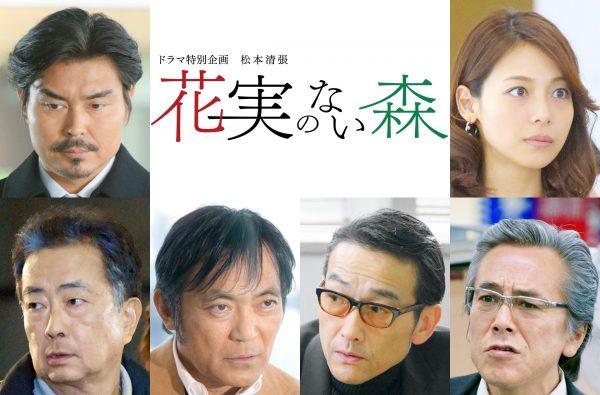 (画像提供:(C)テレビ東京 ドラマ特別企画 松本清張『花見のない森』)