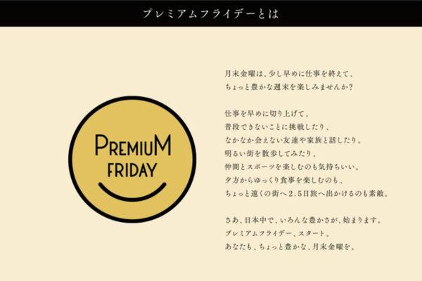 (画像はプレミアムフライデー(Premium Friday) 月末金曜、咲かせましょう。のスクリーンショット)