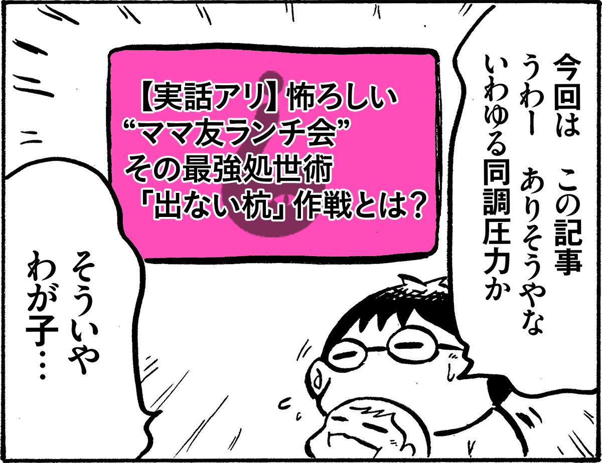 しらべぇ_カラスヤサトシ