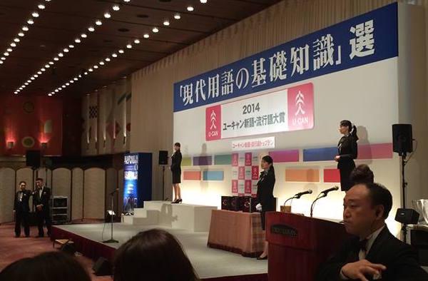 しらべぇ1201流行語大賞2014