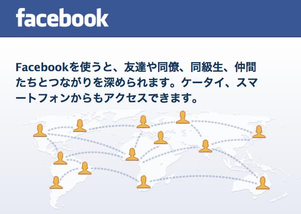 しらべぇ1211フェイスブック