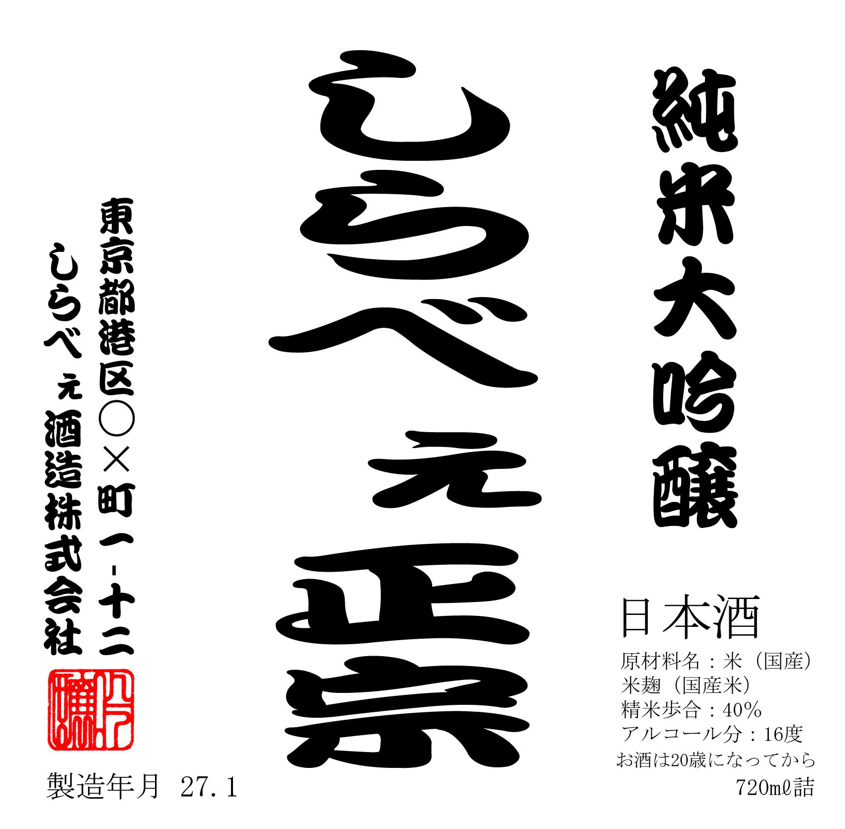 しらべぇ0205ラベル6