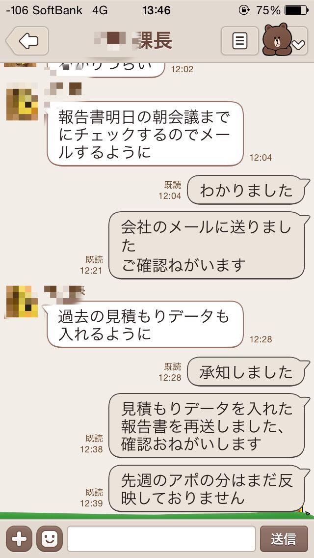 しらべぇ0209ライン