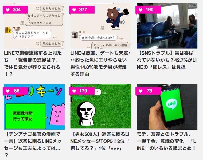 しらべぇ0211ライン