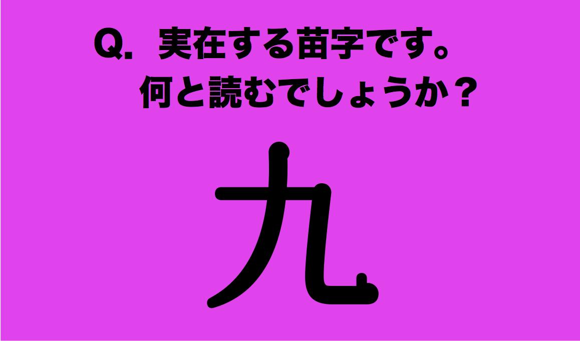 しらべぇ0215苗字