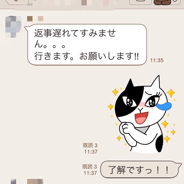 しらべぇ0408line