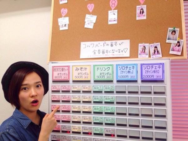sirabee0507omusubi4