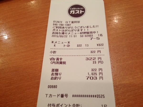 2015-09-22 しらべぇ記事用_7