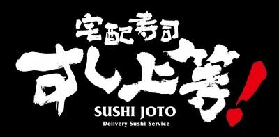すし上等!logo