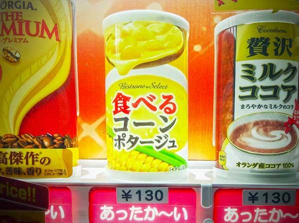 コンポタ缶