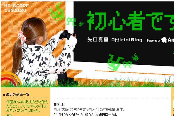 画像は矢口真里オフィシャルブログのスクリーンショット