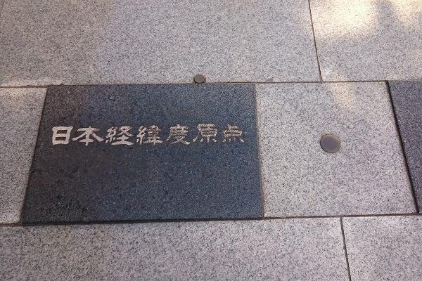 しらべぇ地図の出発点「日本経緯度原点」が27センチも動いたわけ