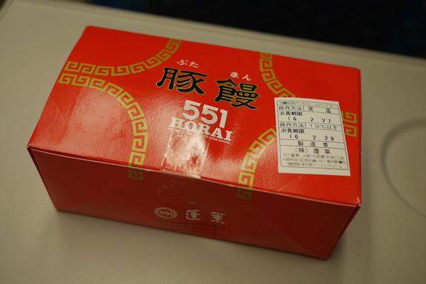 551蓬莱豚まん1
