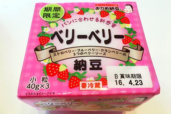 イチゴ納豆