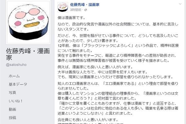 画像は佐藤秀峰Facebookのスクリーンショット