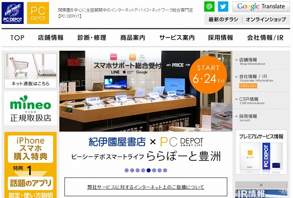 FireShot Capture 058 - PC DEPOTIパソコン販売・修理・買取・データ復旧 - http___www.pcdepot.co.jp_