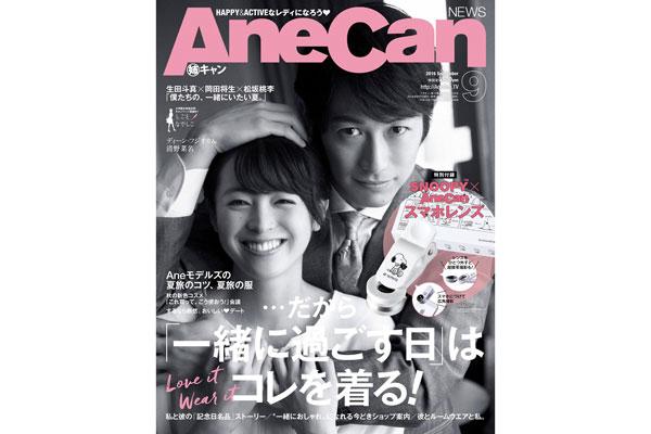 AneCan