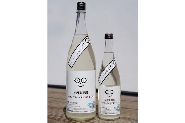 メガネ専用日本酒