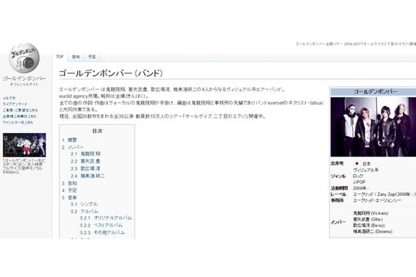 ウィキペディア – ニュースサイ...