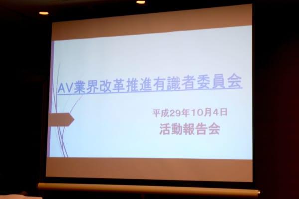 AV業界改革推進有識者委員会