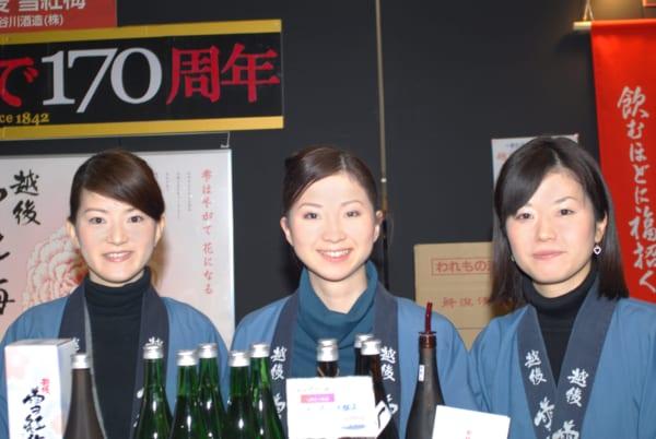 長谷川酒造